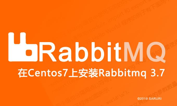 在Centos7上安装Rabbitmq 3.7